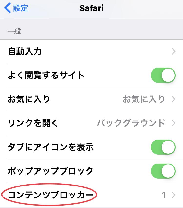iPhoneの設定画像1
