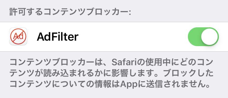 iPhoneの設定画像2