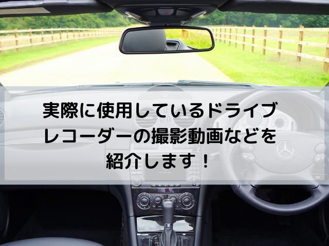 車内から撮影した風景の画像