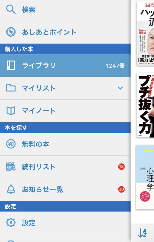 「honto」のアプリの画像