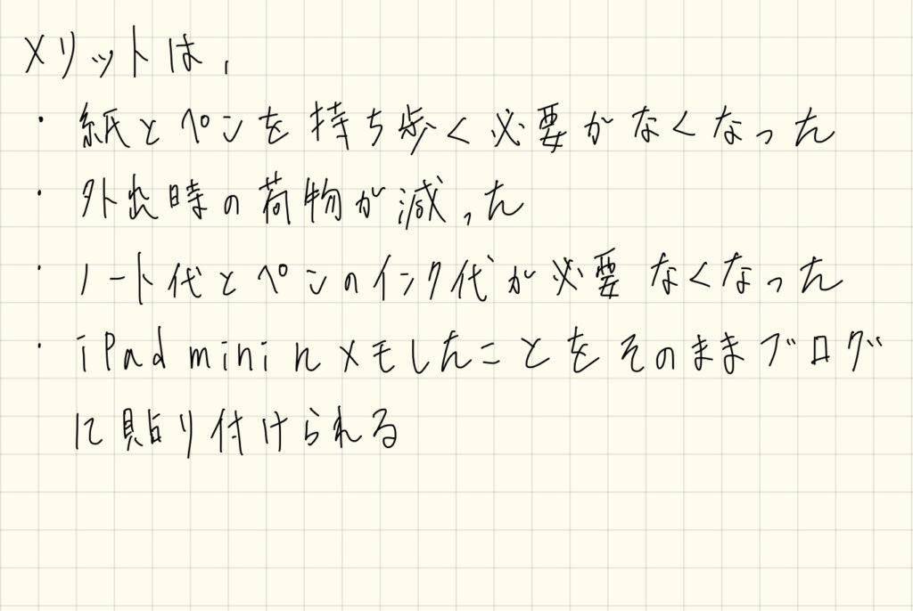 iPad miniにApple Pencilで書いたメモの画像