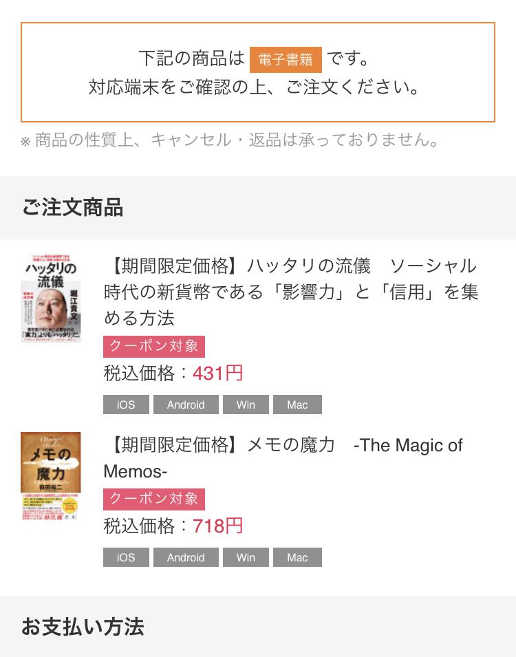 「honto」で購入した本の画像