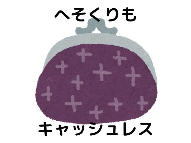 財布のイラスト画像