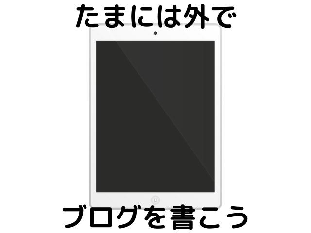 iPadのイラスト画像