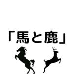 「馬と鹿」という文字の画像