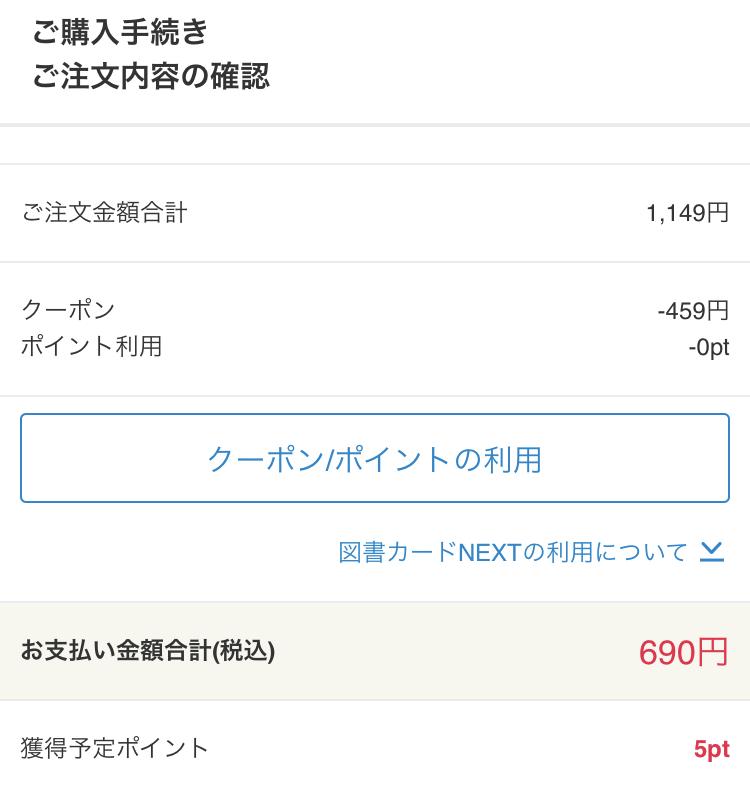 「honto」で購入した本の値段の画像