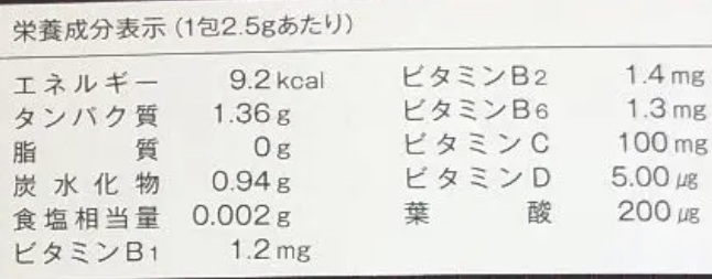 トリプルビーの栄養成分表示