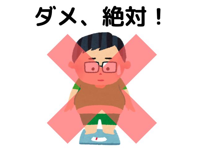 体重計に乗る男性のイラスト画像