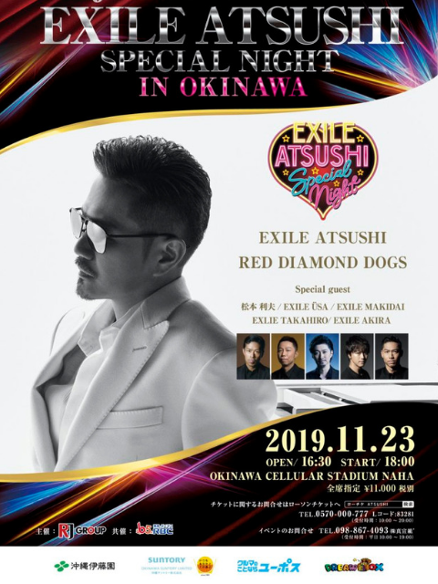 「EXILE ATSUSHI SPECIAL NIGHT IN OKINAWA」の広告ポスターの画像
