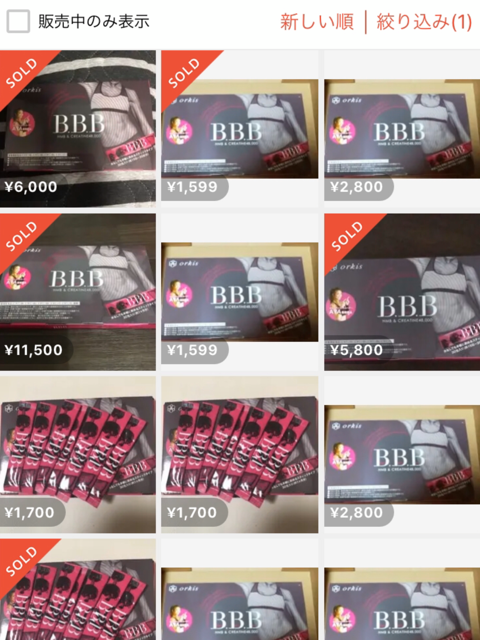 メルカリでのトリプルビーの取引価格の参考画像