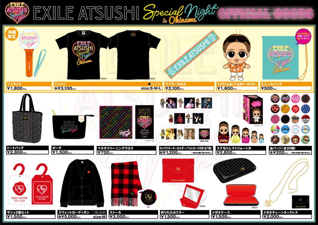 「EXILE ATSUSHI SPECIAL NIGHT」のグッズの画像