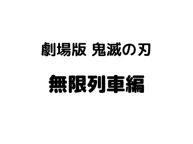 「劇場版 鬼滅の刃 無限列車編」と書かれた画像