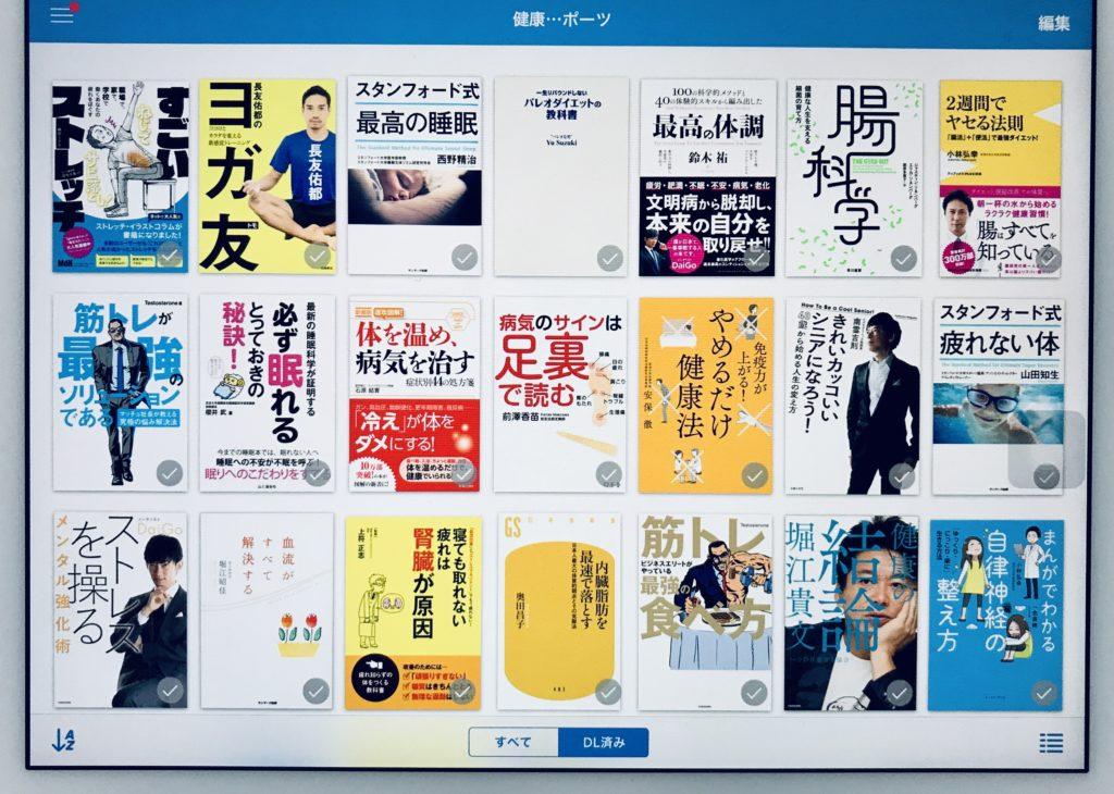 筆者が所有している電子書籍一覧の画像
