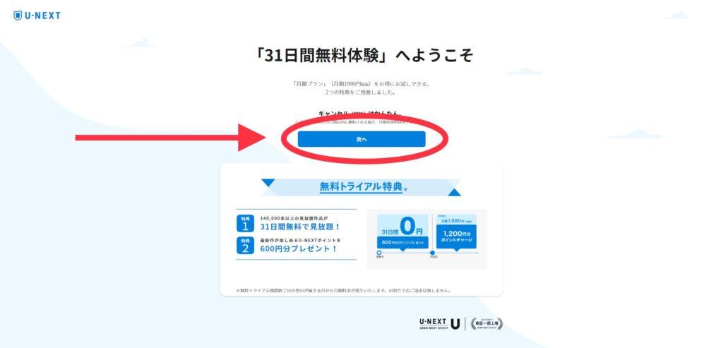 U-NEXTの登録方法を解説する画像2