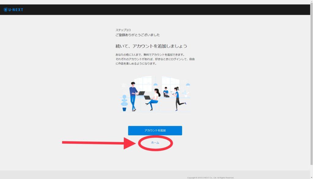 U-NEXTの登録方法を解説する画像5