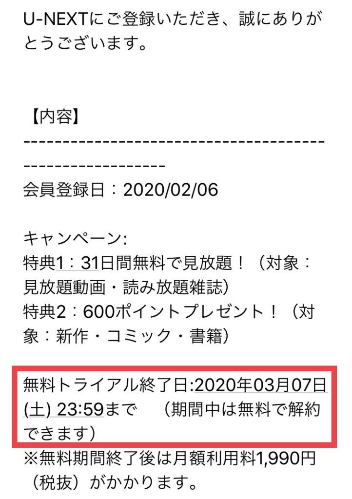 U-NEXTからの登録完了メール