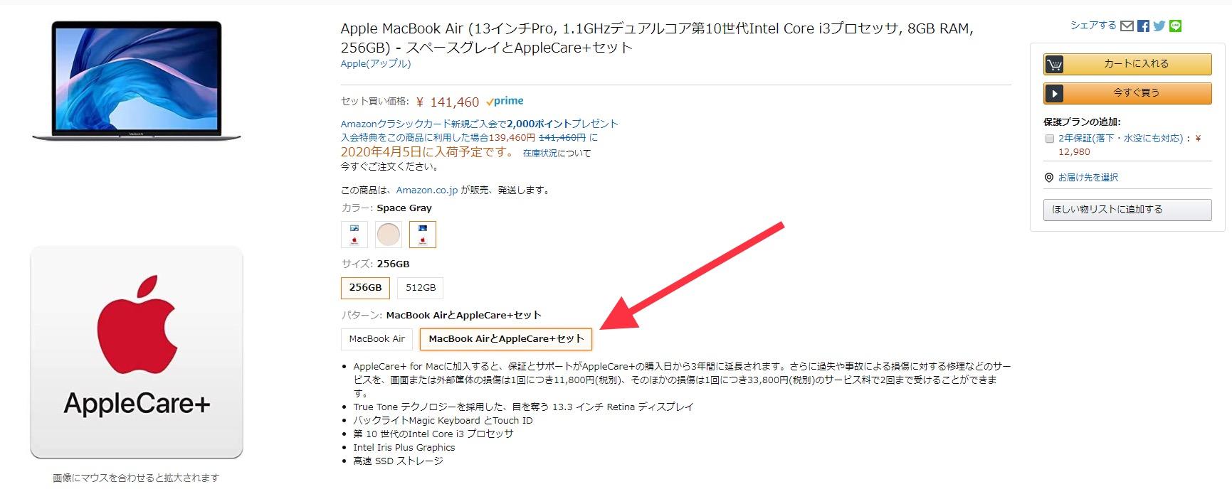 新型Macbook Airの購入時に気を付けること1