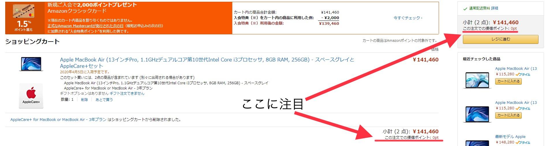 新型Macbook Airの購入時に気を付けること2