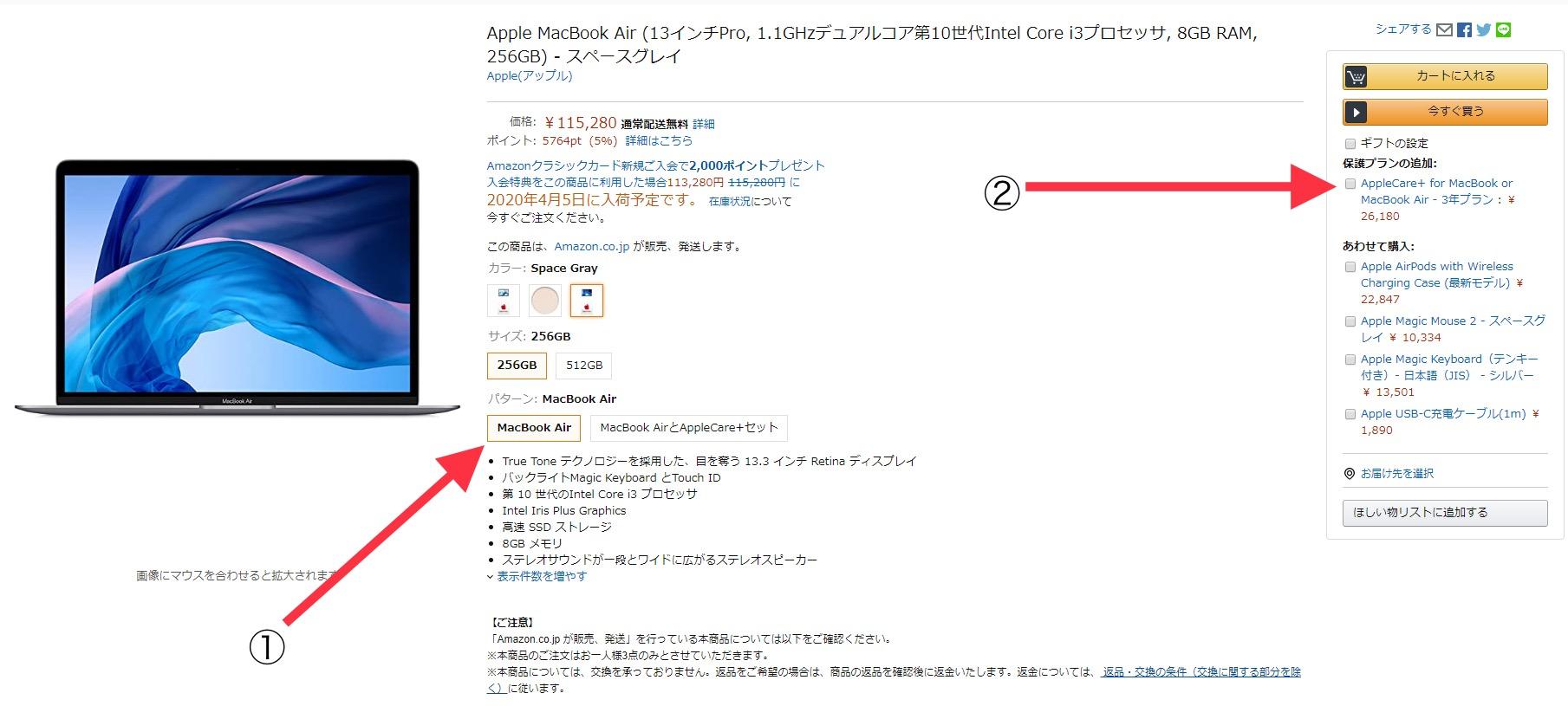 新型Macbook Airの購入時に気を付けること3