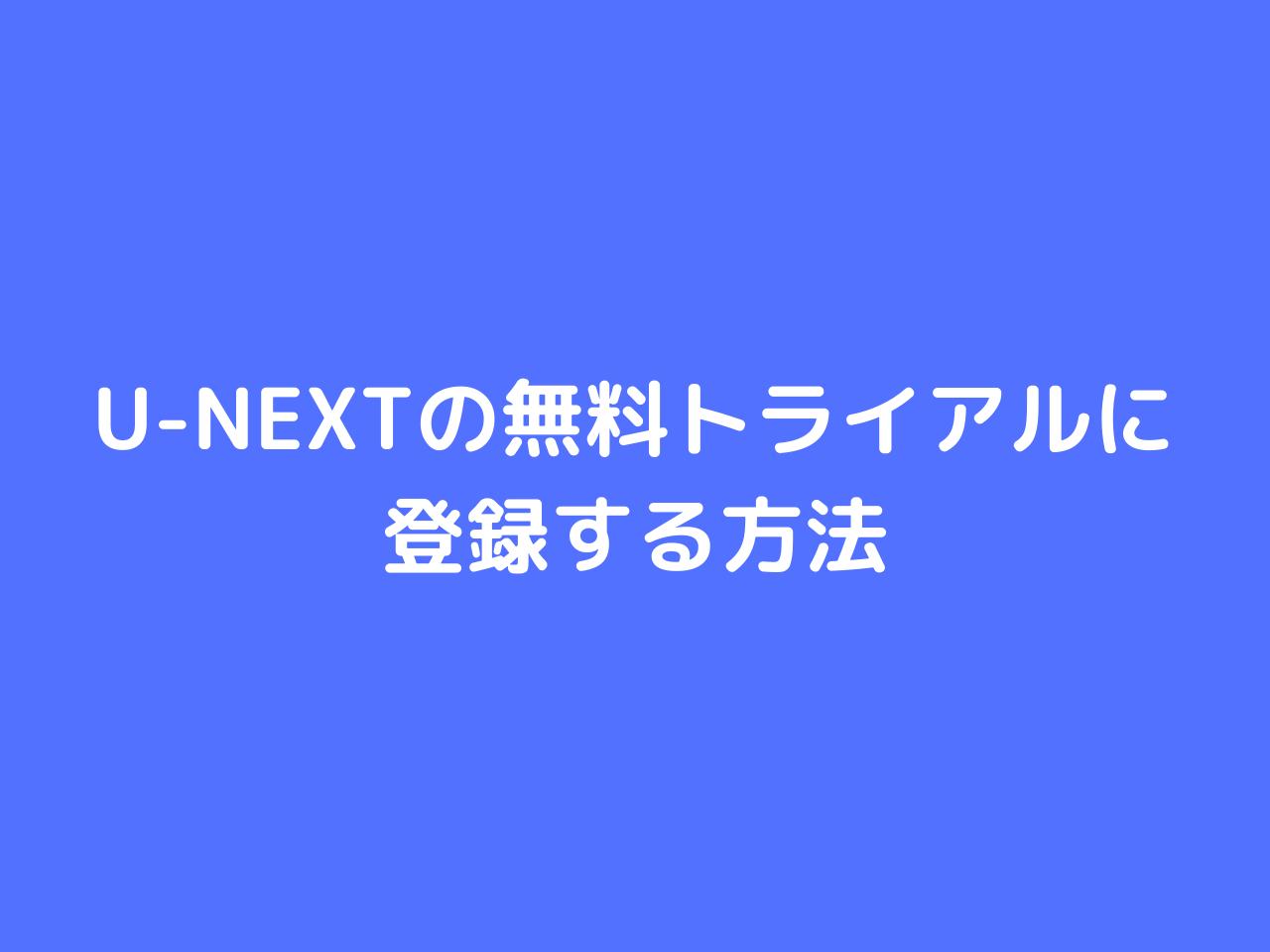 U-NEXTの無料トライアルに 登録する方法