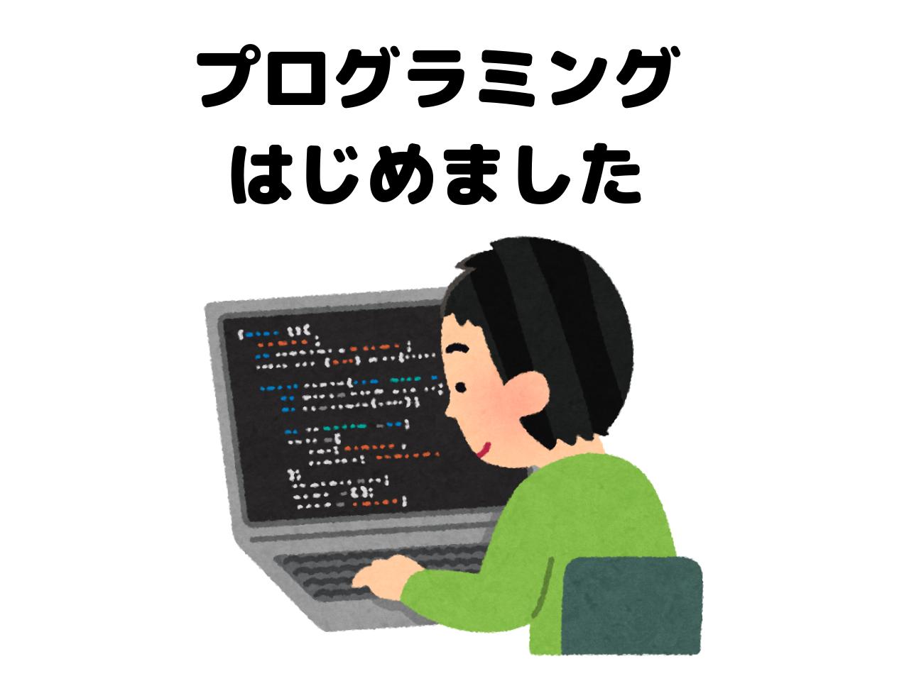 プログラミングをしている男性