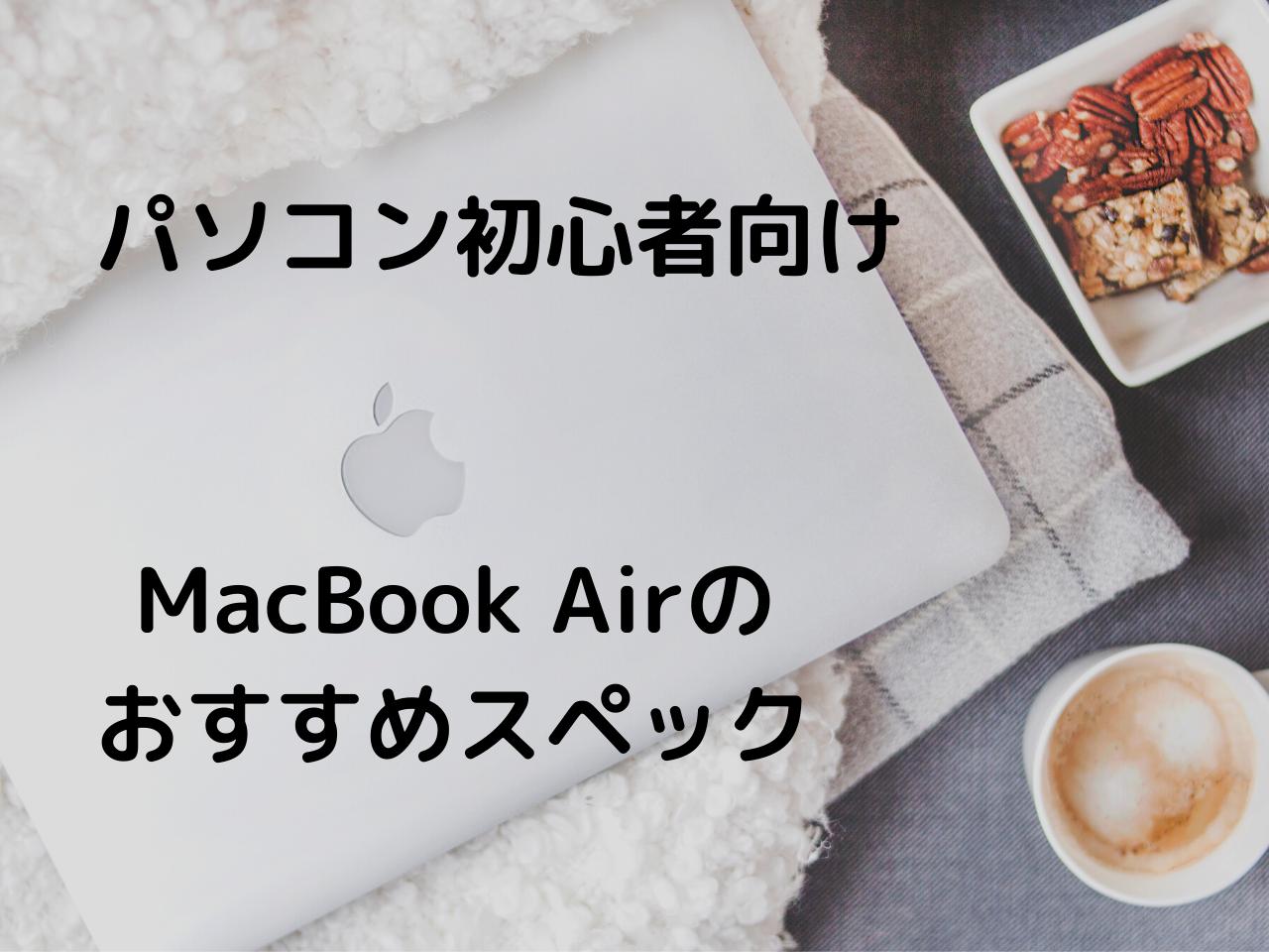 MacBook Airのおすすめスペック