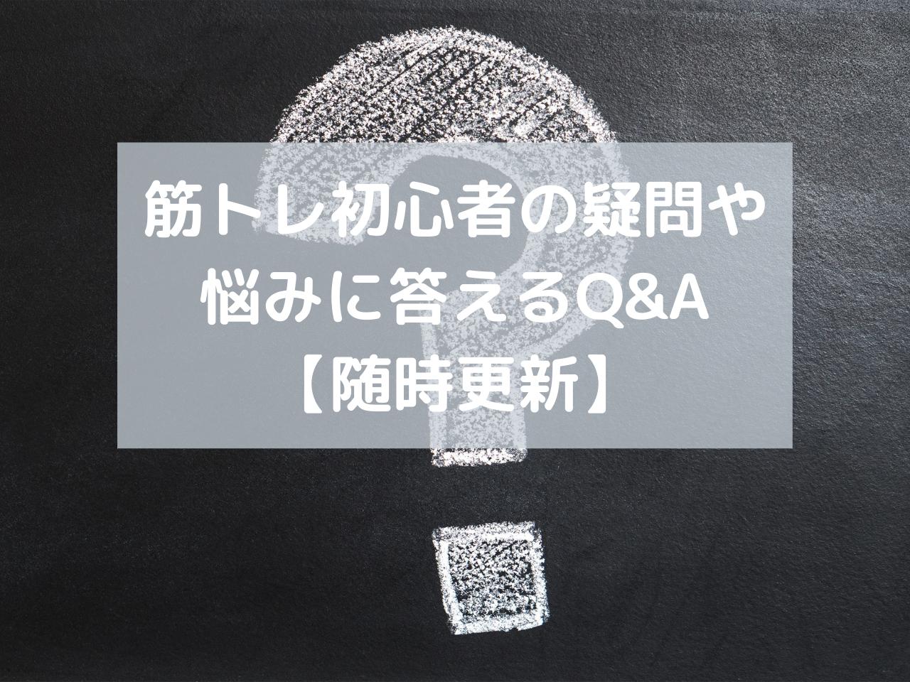筋トレ初心者の疑問や悩みに答えるQ&A