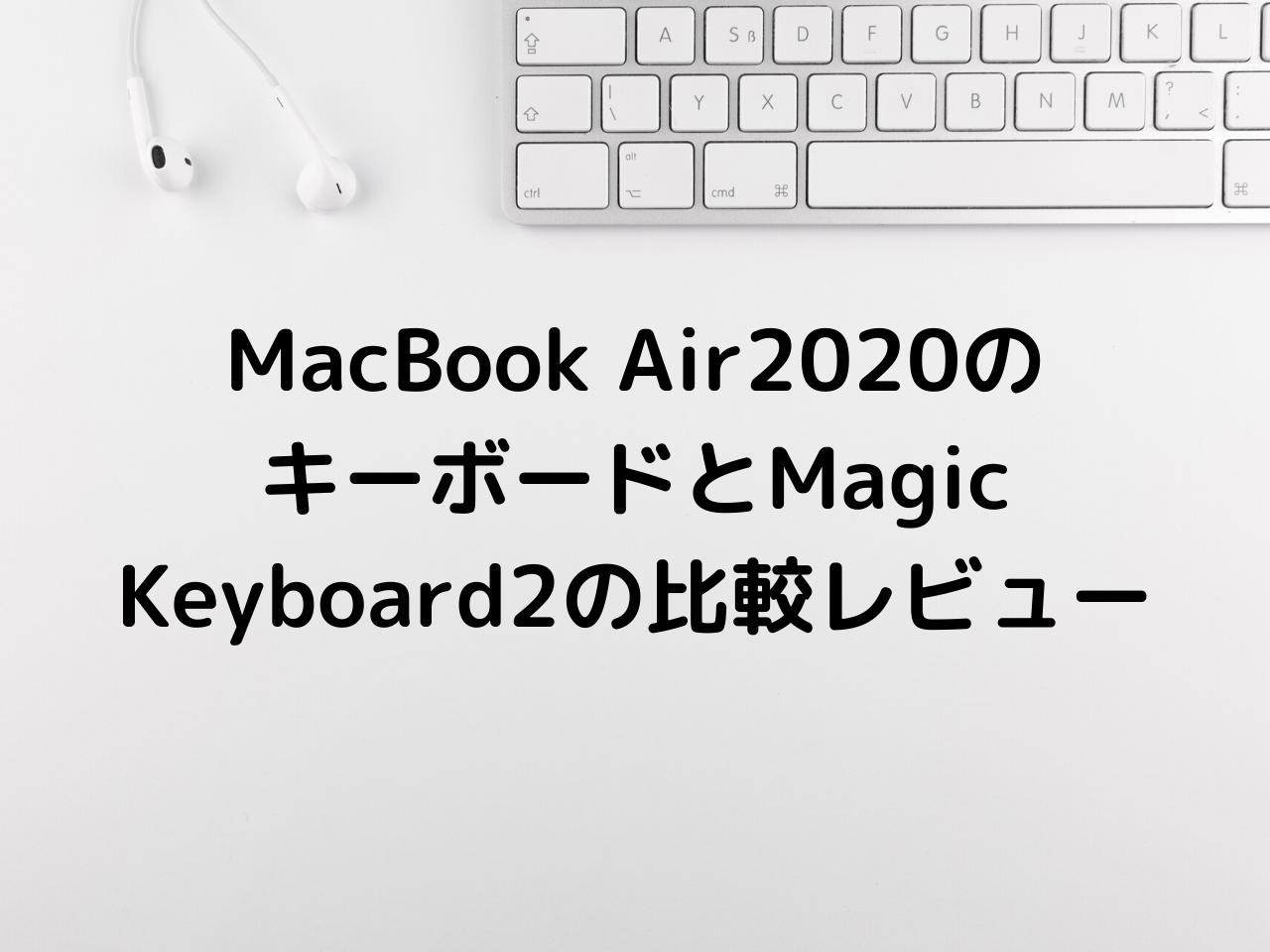 MacBook Air2020のキーボードとMagic Keyboard2の比較レビュー