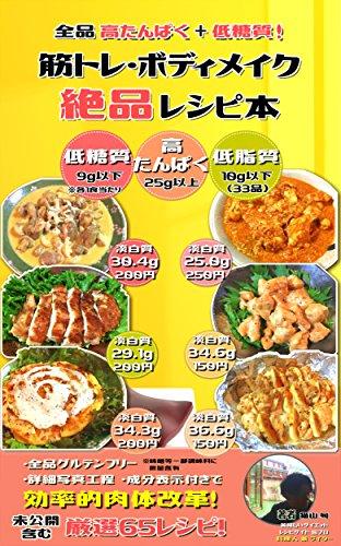 全品高たんぱく・低糖質!筋トレ・ボディメイク絶品レシピ本: 圧巻の鶏肉レシピ!