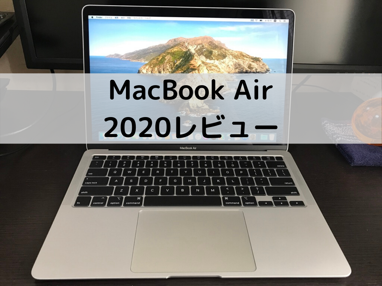 MacBook Air2020レビュー