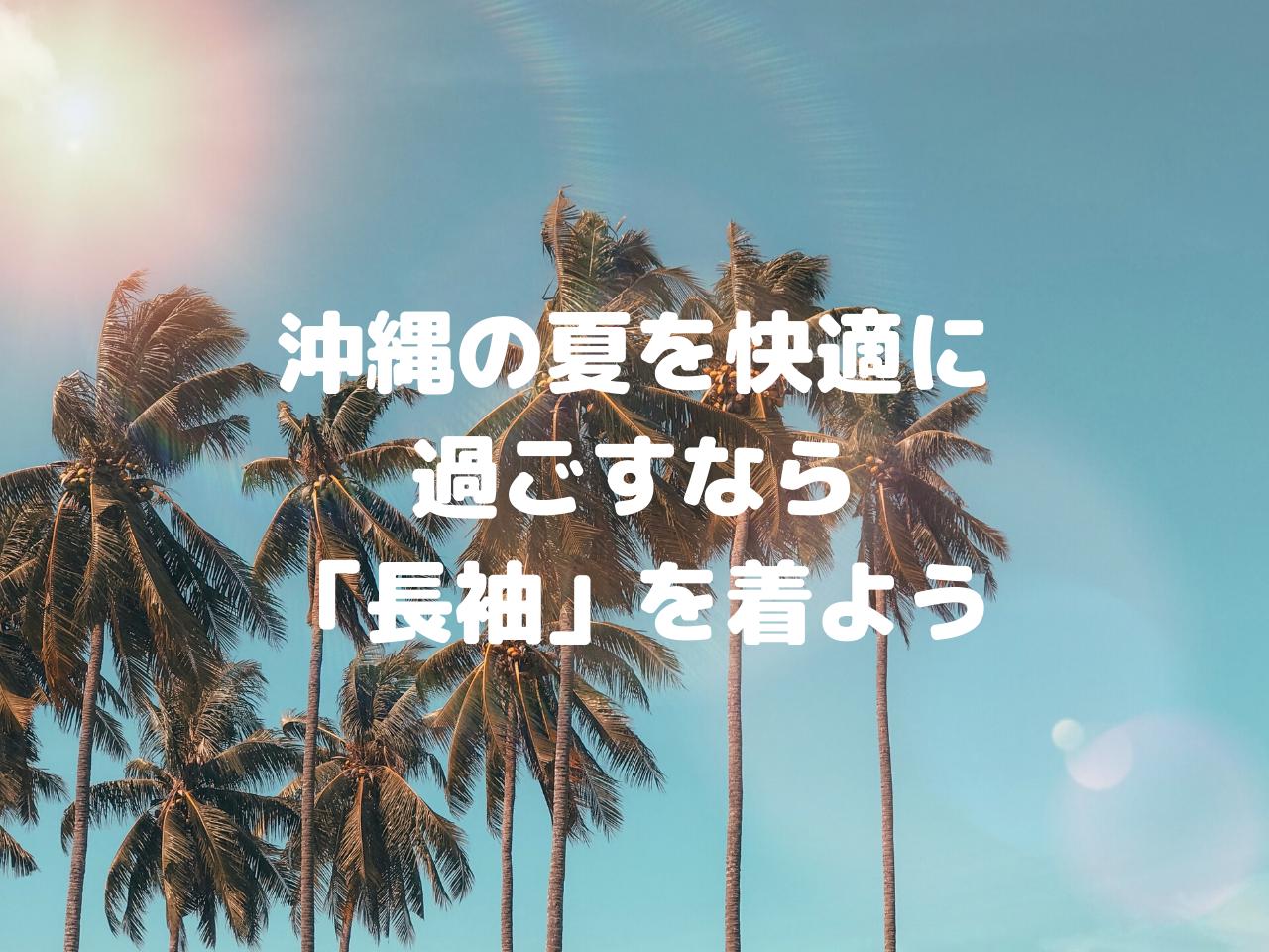 沖縄の夏を快適に過ごすなら「長袖」を着よう