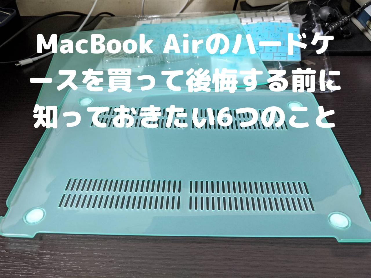 MacBook Airのハードケースを買って後悔する前に知っておきたい6つのこと