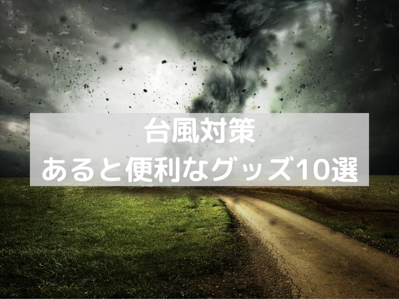 台風対策あると便利なグッズ10選