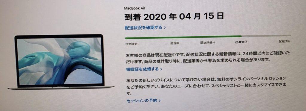 MacBook Air2020配送予定日変更のお知らせ