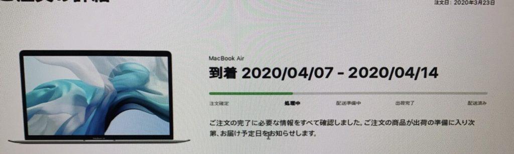 MacBook Air2020のお届け予定日