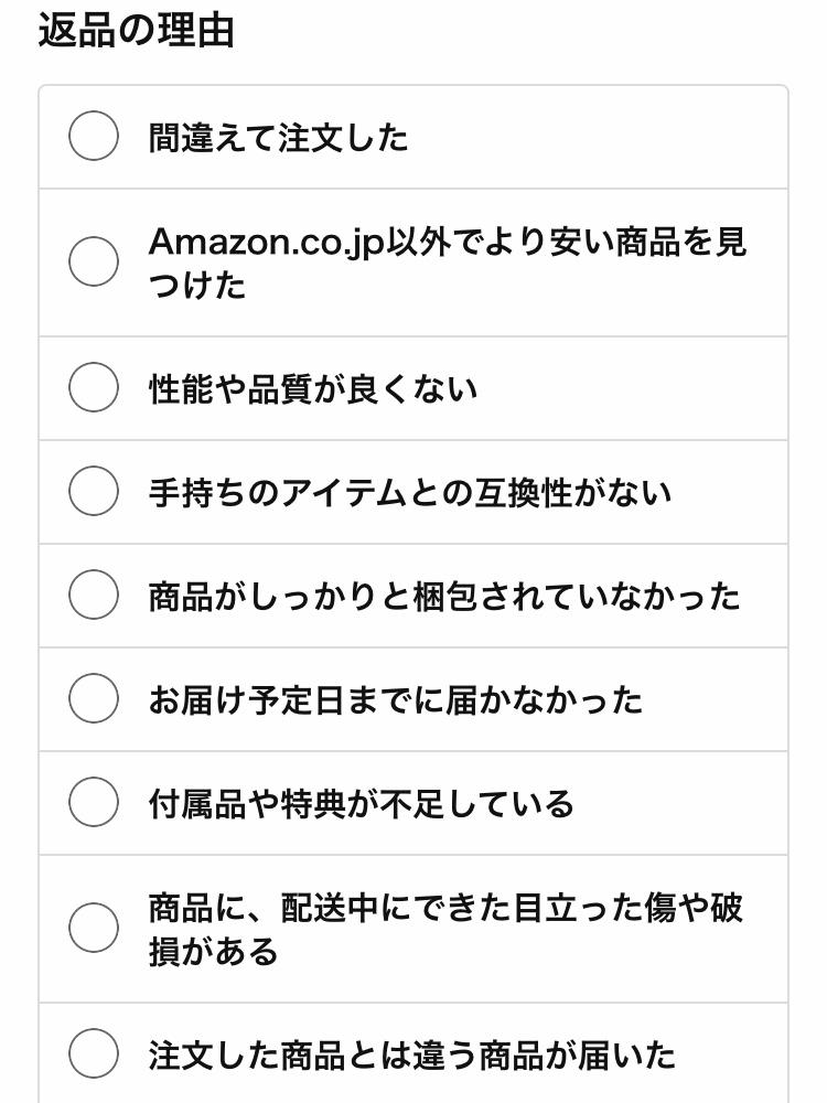 Amazonの返品手続き理由の選択1
