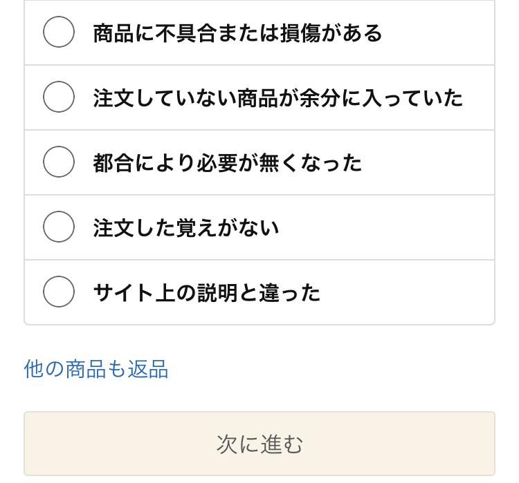 Amazonの返品手続き理由の選択2
