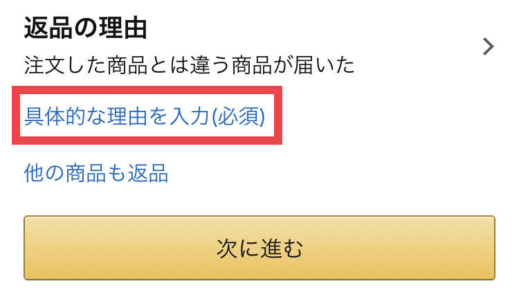 Amazonの返品手続き理由の選択3