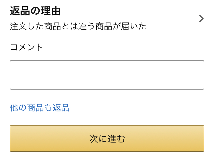 Amazonの返品手続き理由を入力する