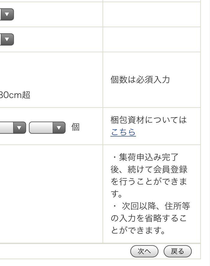ゆうパックWEB受付サービスの集荷先情報入力画面