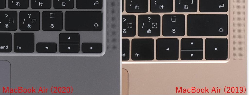 MacBook Air2020と2019の矢印キーの違い