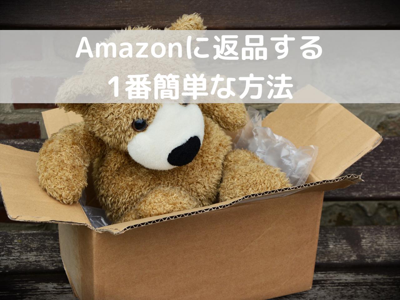 Amazonに返品する1番簡単な方法