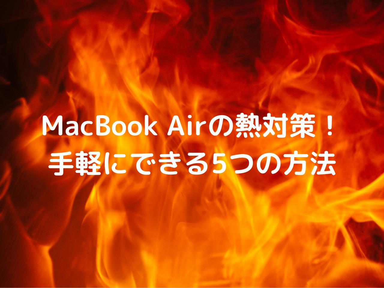 MacBook Airの熱対策、手軽にできる5つの方法