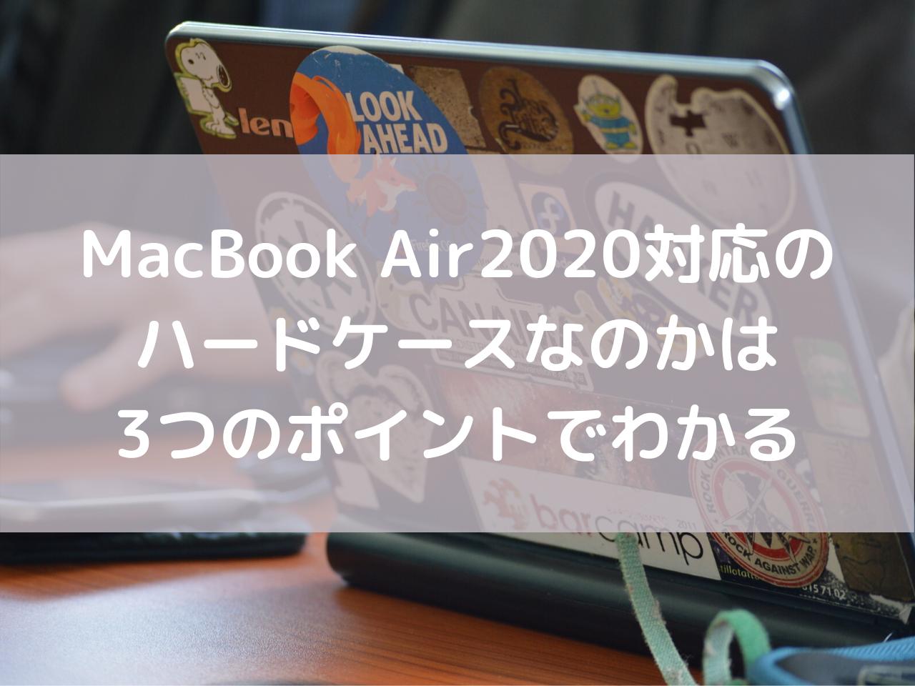 MacBook Air2020対応のハードケースなのかは3つのポイントでわかる