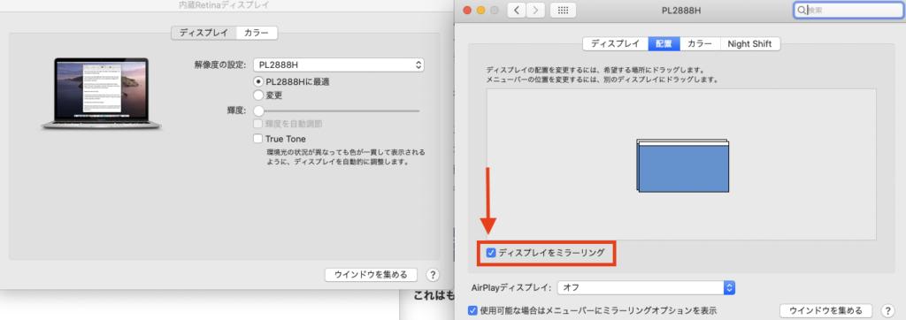 MacBook Airをミラーリングする方法