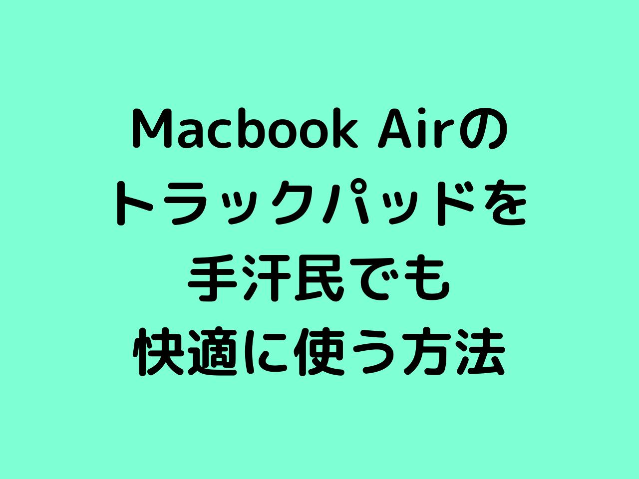 Macbook Airのトラックパッドを手汗民でも快適に使う方法