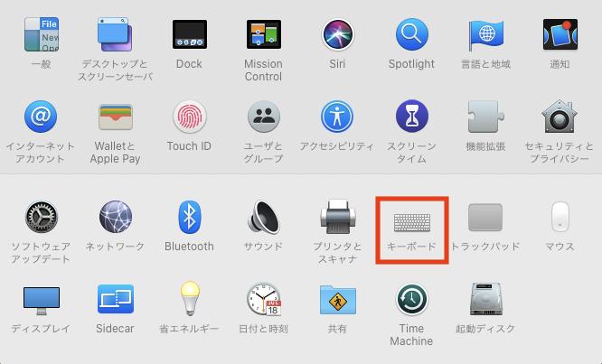 MacBookの「システム環境設定」にある「キーボード」の項目