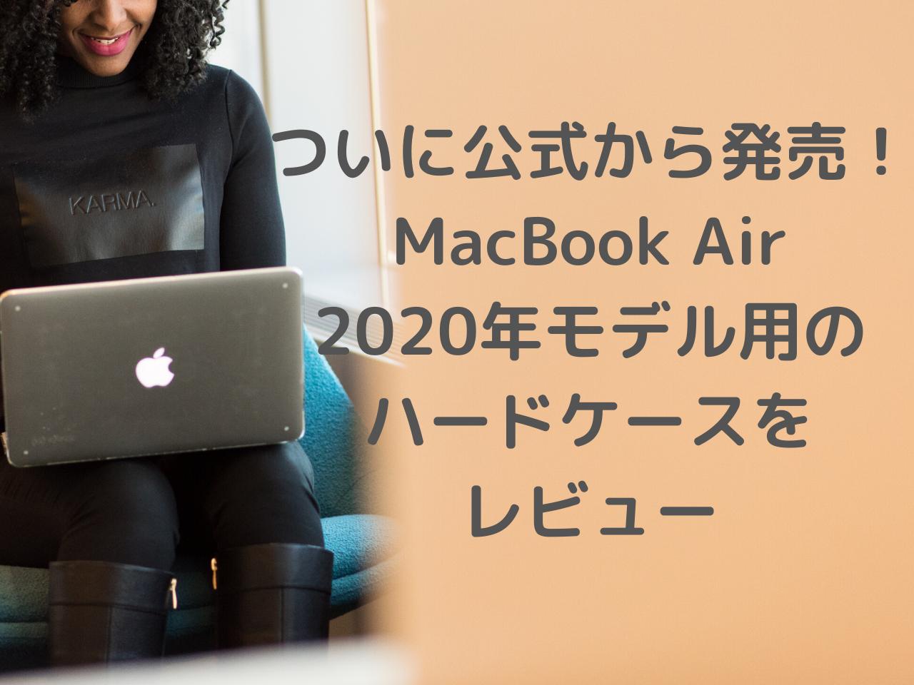 MacBook Air2020年モデル用のハードケース