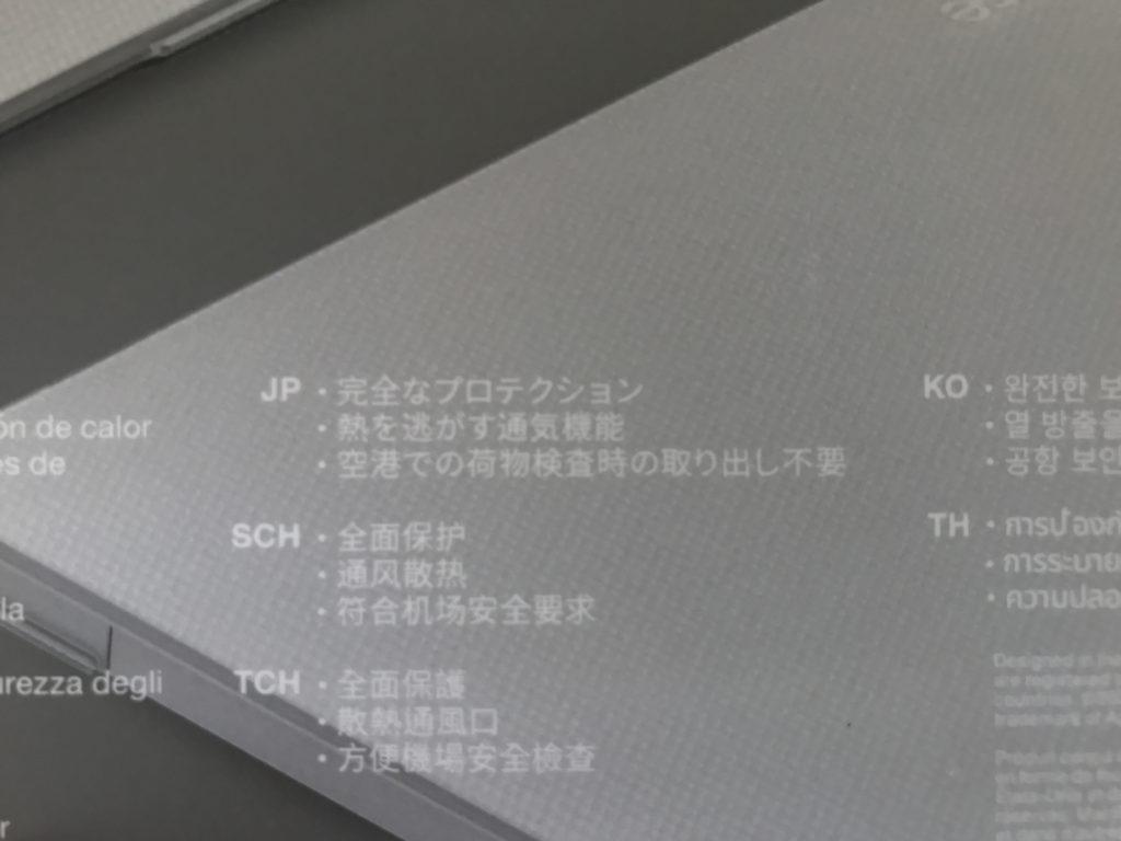 ハードケースのパッケージ裏側にあるメッセージ