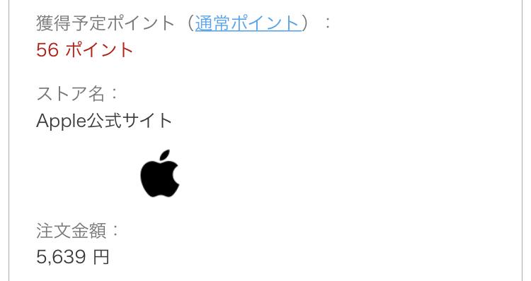 MacBook Air2020のハードケースを楽天リーベイツ経由で購入したときの履歴